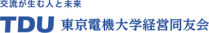 東京電機大学経営同友会